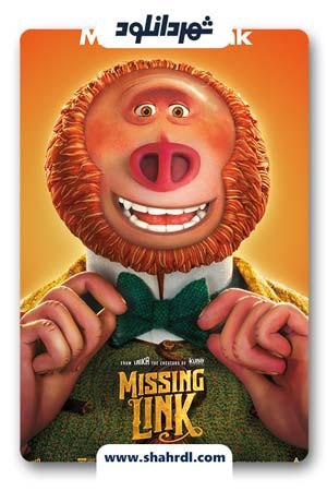 دانلود انیمیشن Missing Link 2019 | دانلود انیمیشن لینک گمشده