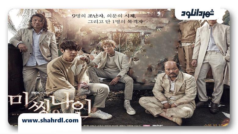 دانلود سریال کره ای Missing Nine, دانلود سریال کره ای Missing Nine سریال کره ای 9 گمشده