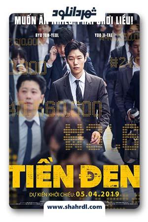 دانلود فیلم کره ای Money 2019 با زیرنویس فارسی | دانلود فیلم کره ای پول
