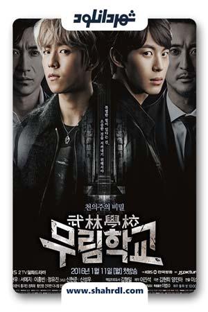 دانلود سریال کره ای Moorim School | دانلود سریال کره ای مدرسه موریم