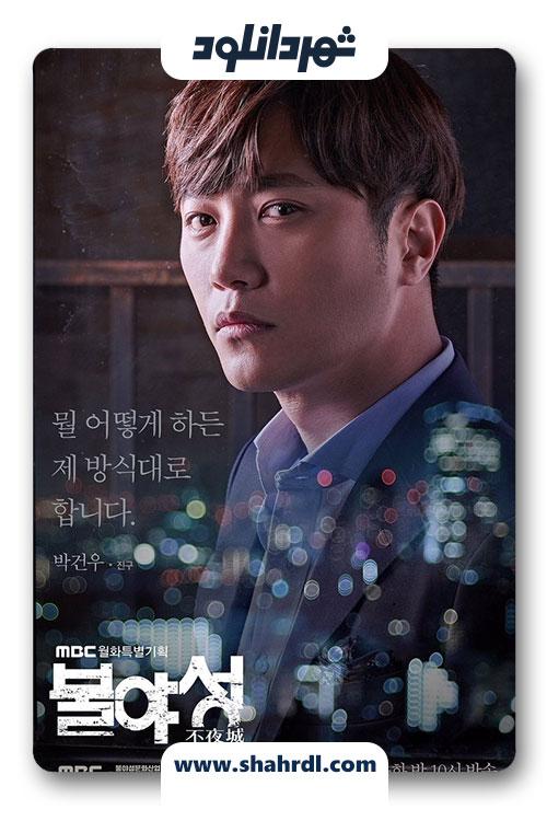 دانلود سریال کره ای Night Light
