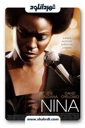 دانلود فیلم Nina 2016 | دانلود فیلم نینا