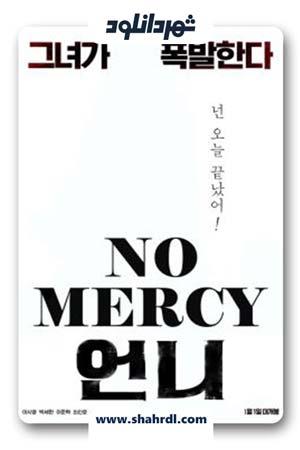 دانلود فیلم کره ای No Mercy 2019 | دانلود فیلم کره ای بی رحم