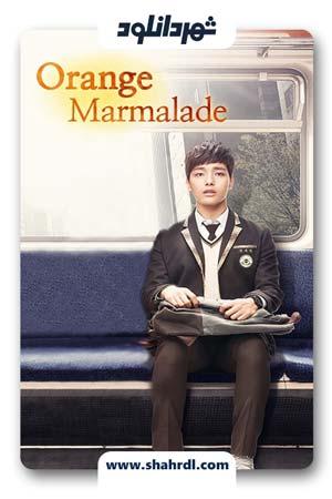 دانلود سریال کره ای Orange Marmalade