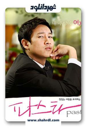 دانلود سریال کره ای Pasta | دانلود سریال کره ای پاستا