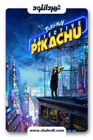 دانلود انیمیشن Pokemon Detective Pikachu 2019 | دانلود انیمیشن پوکمون کارآگاه پیکاچو