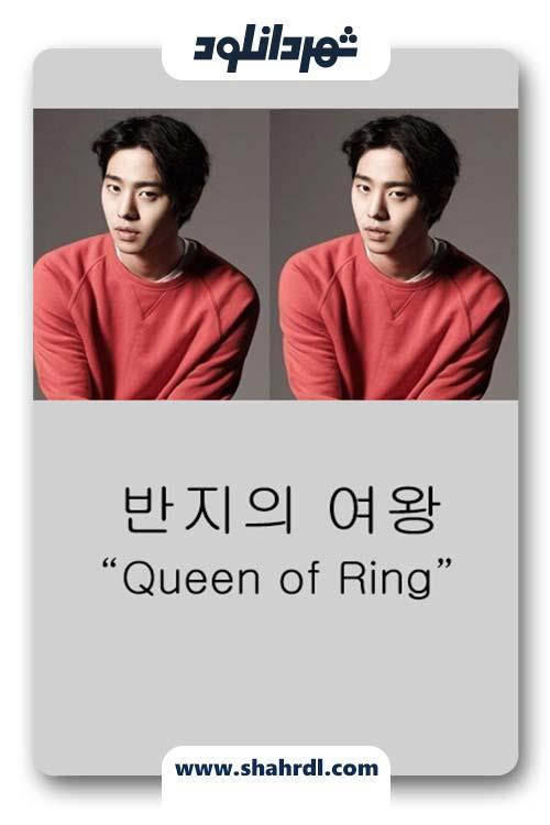 دانلود سریال کره ای Queen of the Ring, دانلود سریال کره ای Queen of the Ring