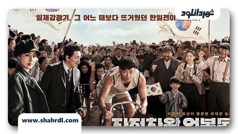 دانلود فیلم کره ای Race to Freedom 2019, دانلود فیلم کره ای Race to Freedom 2019 | دانلود فیلم کره ای مسابقه برای آزادی