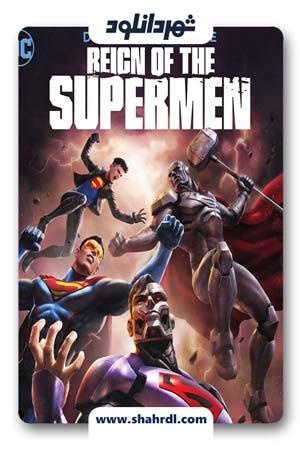 دانلود انیمیشن Reign of the Supermen 2019 | دانلود انیمیشن سلطنت سوپرمن