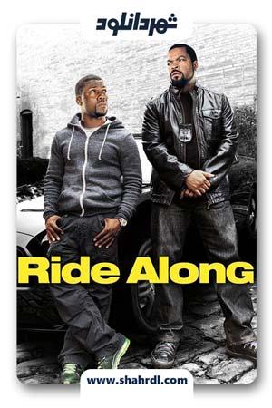 دانلود دوبله فارسی فیلم Ride Along 2014 | پلیس بازی