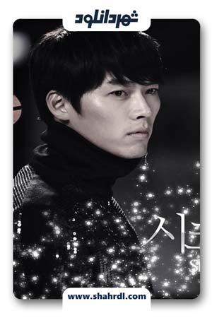 دانلود سریال کره ای Secret Garden
