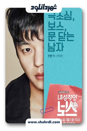دانلود سریال کره ای Sensitive Boss | دانلود سریال کره ای رئیس خجالتی