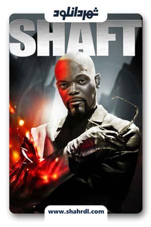 دانلود فیلم Shaft 2019, دانلود فیلم Shaft 2019 با زیرنویس فارسی | دانلود فیلم شفت