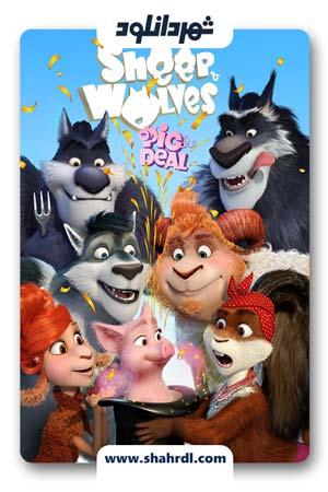 دانلود انیمیشن Sheep and Wolves 2019 | دانلود انیمیشن گوسفندان و گرگ ها