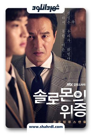 دانلود سریال کره ای Solomons Perjury