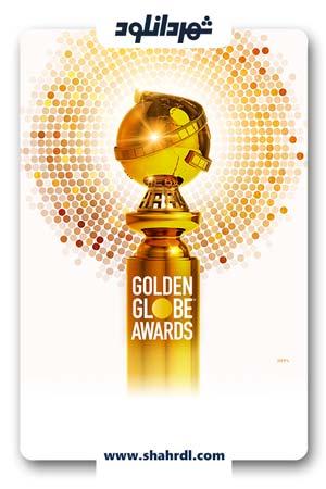 دانلود مراسم The 76th Annual Golden Globe Awards 2019 با کیفیت عالی