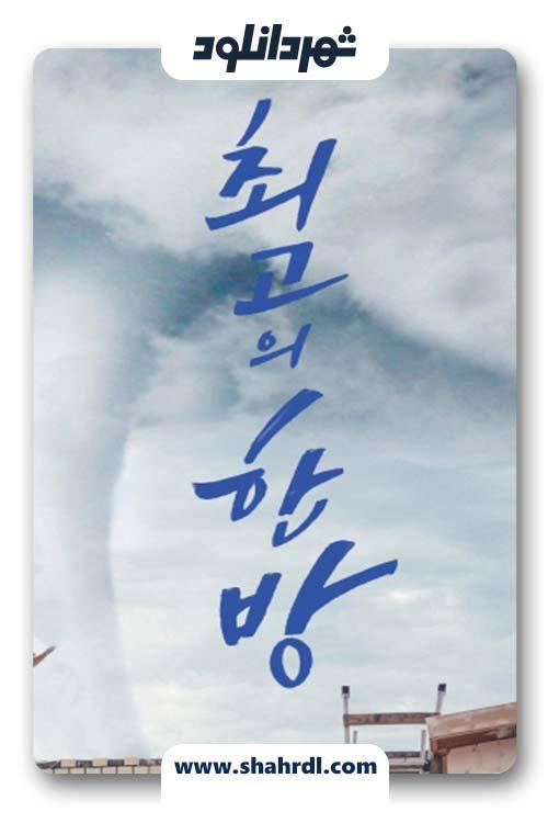 دانلود سریال کره ای The Best Hit, دانلود سریال کره ای The Best Hit | دانلود سریال کره ای بهترین اجرا