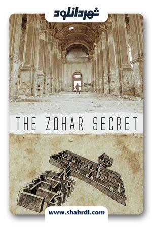 دانلود فیلم The Zohar Secret 2016 با زیرنویس فارسی