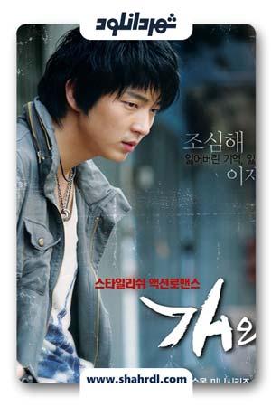 دانلود سریال کره ای گرگ و میش   سریال کره ای Time Between Dog and wolf