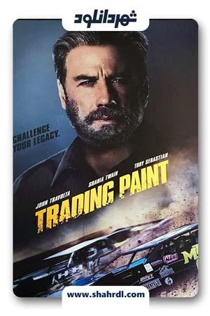 دانلود فیلم Trading Paint 2019 با زیرنویس فارسی | دانلود فیلم رنگ تجاری