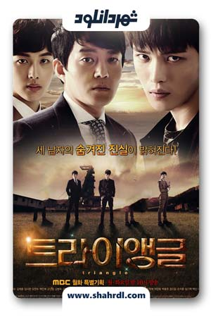 دانلود سریال کره ای Triangle, دانلود سریال کره ای Triangle-دانلود سریال کره ای مثلث