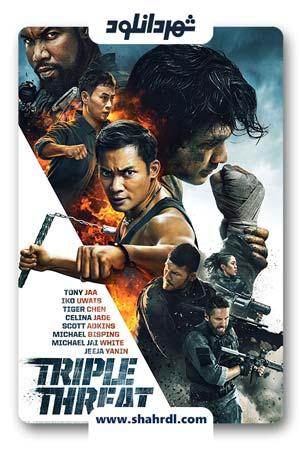 دانلود فیلم Triple Threat 2019 با زیرنویس فارسی | دانلود فیلم تهدید سه گانه