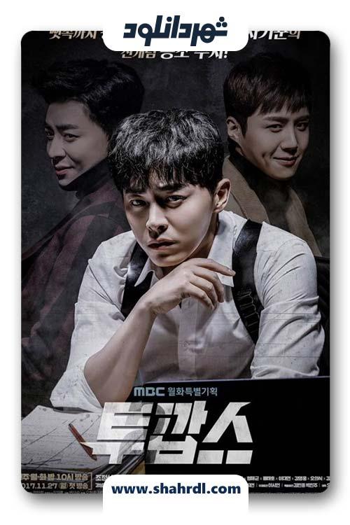 دانلود سریال کره ای Two Cops