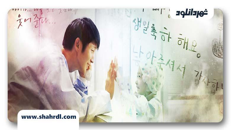 دانلود سریال کره ای Two Weeks, دانلود سریال کره ای Two Weeks – دانلود سریال کره ای دو هفته