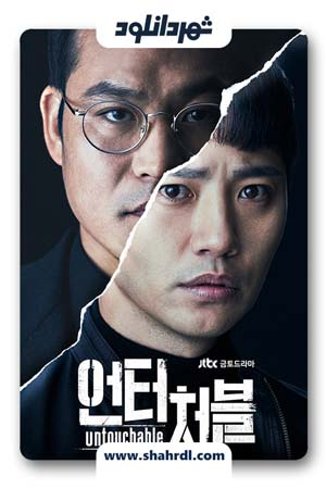 دانلود سریال کره ای Untouchable | دانلود سریال کره ای نامحسوس