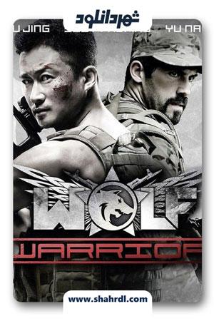 دانلود فیلم Wolf Warriors 2015, دانلود فیلم Wolf Warriors 2015 با دوبله فارسی