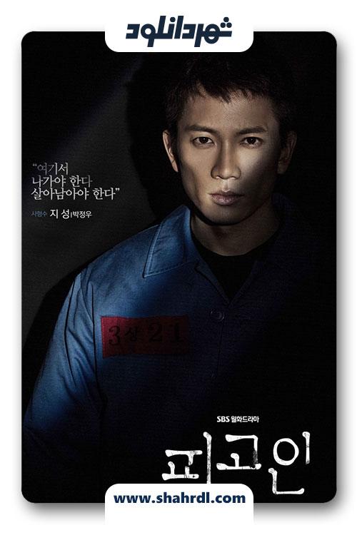 دانلود سریال کره ای Defendant, دانلود سریال کره ای Defendant | دانلود سریال کره ای مدافع