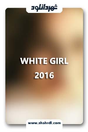 دانلود فیلم White Girl 2016 با زیرنویس فارسی