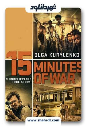 دانلود فیلم 15 Minutes of War 2019 | دانلود فیلم 15 دقیقه از جنگ