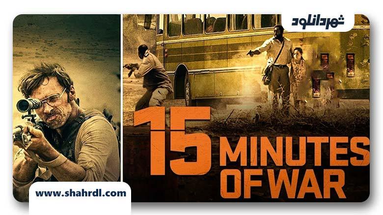 دانلود فیلم 15 Minutes of War 2019