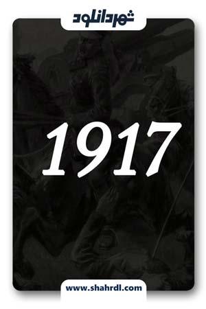 دانلود فیلم 1917 2019 | دانلود فیلم 1917 | دانلود فیلم هزار و نهصد و هفده