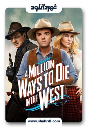 دانلود فیلم A Million Ways to Die in the West 2014 با زیرنویس فارسی