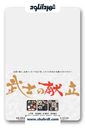 دانلود فیلم A Tale of Samurai Cooking: A True Love Story 2013