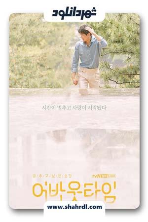 دانلود سریال کره ای About Time , دانلود سریال کره ای درباره زمان