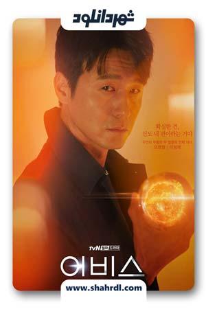 دانلود سریال کره ای Abyss | گوی سحرآمیز