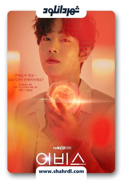 دانلود سریال کره ای Abyss