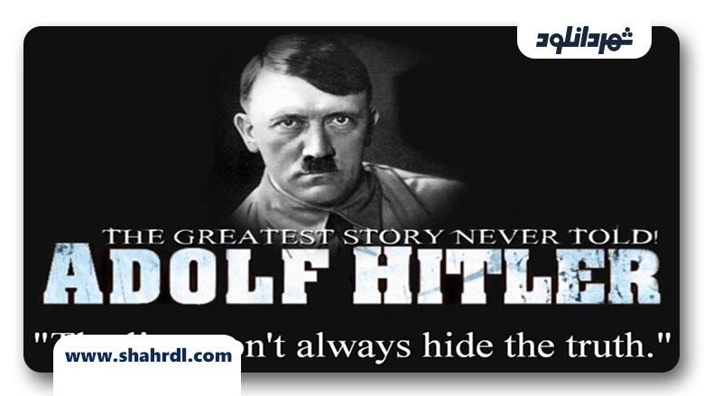 دانلود مستند Adolf Hitler: The Greatest Story Never Told 2013