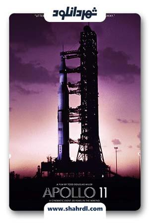 دانلود فیلم Apollo 11 2019 | دانلود فیلم آپولو 11