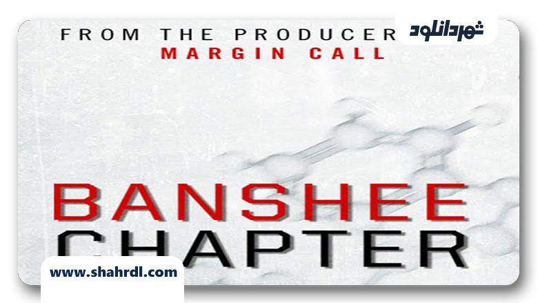 دانلود فیلم Banshee Chapter 2013