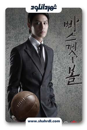 دانلود رایگان سریال کره ای Basketball با لینک مستقیم و زیرنویس فارسی