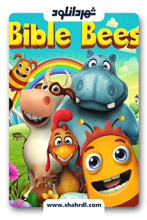 دانلود انیمیشن Bible Bees 2019 | دانلود انیمیشن زنبور عسل