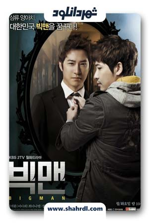 دانلود سریال کره ای Big Man با لینک مستقیم و زیرنویس فارسی