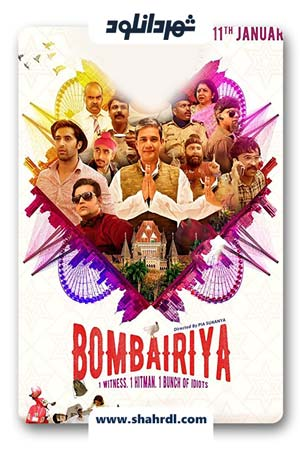 دانلود فیلم Bombairiya 2019 | فیلم بمب افکن