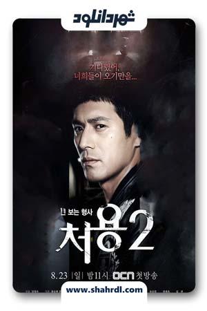سریال کره ای کاراگاه چویونگ روح بین 2 | دانلود سریال کره ای Cheo Yong 2