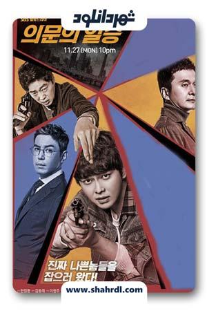 دانلود سریال کره ای پیروزی مشکوک Doubtful Victory