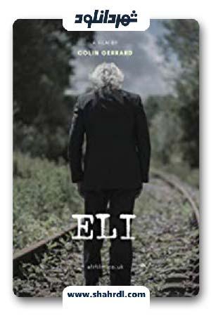 دانلود فیلم Eli 2019 | دانلود فیلم الی 2019